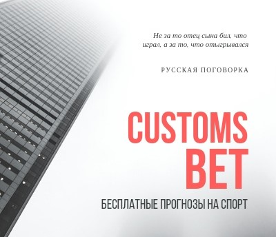 Аватар Customs